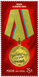Postage stamp - medal `For the defense of Kiev` stock illustration