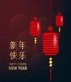 Postal china del Año Nuevo Linternas de papel en fondo rojo borroso Las letras de oro traducen como Feliz Año Nuevo ilustración del vector