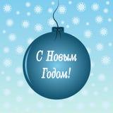 ¡Postal con el texto en la Feliz Año Nuevo rusa! Bola de la Navidad ilustración del vector