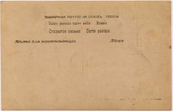 Postal de la vendimia Imágenes de archivo libres de regalías