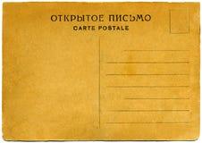 Postal de la vendimia. Imagen de archivo libre de regalías