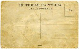 Postal del ruso de la vendimia Imágenes de archivo libres de regalías