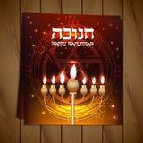 Postal para el banquete del esmero Jánuca Menorah con las velas coloridas, los dreidels y los sufganiots judíos en el fondo de se stock de ilustración