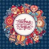 Postal rusa del Año Nuevo del saludo Poner letras a la fuente eslava cirílica Imágenes de archivo libres de regalías