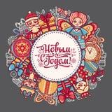 Postal rusa del Año Nuevo del saludo Poner letras a la fuente eslava cirílica Tran inglés Imágenes de archivo libres de regalías