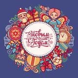 Postal rusa del Año Nuevo del saludo Poner letras a la fuente eslava cirílica Tran inglés Imagen de archivo