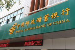 Postal Savings Bank of China Royalty Free Stock Photos