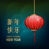 Postcard Chinese New Year Lanterns on beautiful background. Golden lettering translates as Happy New Year. Vector illustration. EPS10 vector illustration