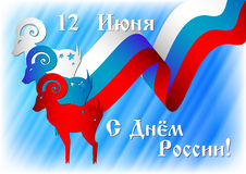 Postcard on Day of Russia. June 12 and greetings in Russian. Postcard on 12 June. Greeting with Day of Russia and date in Russian. Three sheeps with flying Stock Image