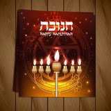 Postcard for Feast of Dedication Hanukkah. Menorah with colorful candles, dreidels and jewish sufganiots on halftone background. Vector illustration Stock Image