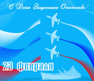 Postcard February 23 Happy Defender of the Fatherland!. Postcard to the Day of Defender of the Fatherland Stock Photo