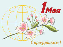 Postcard the First of may, with the inscription in Russian: may,. Holiday. The holiday of spring and labor. Mayday. Flowering branch on the background of the Royalty Free Stock Photo