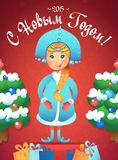 Postcard greetings Happy New Year in Russian Royalty Free Stock Photo