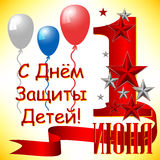 Postcard on June 1 - International Children's Day. Postcard on International Children's Day. 1 June and greeting on russian with ribbon, stars and ballons Royalty Free Stock Photos