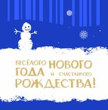 Postcard, New year, Christmas, blue, Russian language, Golden letters. Stock Photography