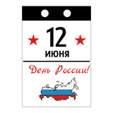 Postcard in tear-off calendar style of Day of Russia in June 12. Russian text translation: 12 June, With Day of Russia. Postcard in tear-off calendar style of Royalty Free Stock Photography