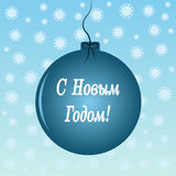 Postcard with text in Russian Happy New Year! Christmas ball. Snowflake. Blue, white Stock Images