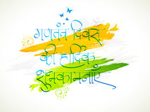 Poster or banner design for Indian Republic Day celebration. Stock Photography