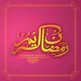 Poster, banner or flyer for Ramadan Kareem celebration. 3D golden text Ramadan Kareem on seamless pink background, can be used as poster, banner or flyer for Stock Photo