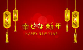 Poster or banner for Happy New Year celebrations. Royalty Free Stock Photos