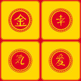 The poster is a Chinese a set of symbols denoting Royalty Free Stock Images