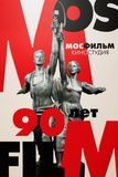 Poster Of The Concern `Mosfilm`. Moscow. 29.01.2016 royalty free stock photo