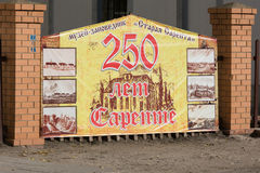 Poster dedicated to the 250th anniversary of the German colony in nature reserve Old Sarepta Museum, Volgograd Royalty Free Stock Photography