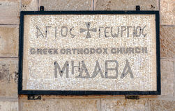 Poster of Madaba. Poster Orthodox Church of Madaba Stock Photo