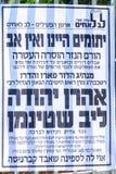 Poster for the memory of Rabbi Aharon Yehuda Leib Shteinman Royalty Free Stock Photography