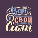 Poster on russian language - believe in your strength. Cyrillic lettering. Motivation qoute. Vector illustration royalty free illustration