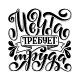 Poster on russian language. Cyrillic lettering. Vector Stock Photography