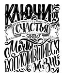 Poster on russian language. Cyrillic lettering. Vector Stock Image