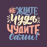Poster on russian language - don `t expect a miracle - create it yourself. Cyrillic lettering. Motivation qoute. Vector. Illustration royalty free illustration