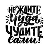 Poster on russian language - don`t expect a miracle - create it yourself. Cyrillic lettering. Motivation qoute. Vector. Illustration royalty free illustration