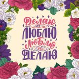 Poster on russian language - I do what I love, I love what I do. Cyrillic lettering. Motivation qoute. Vector stock photo