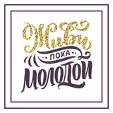 Poster on russian language - live while young. Cyrillic lettering. Motivation qoute. Vector royalty free illustration
