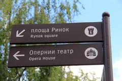 Postes indicadores de calles y de lugares interesantes en la ciudad de Lviv Fotografía de archivo libre de regalías