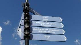 Posts de muestra en el palacio de Kuskovo almacen de metraje de vídeo