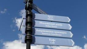 Posts de muestra en el palacio de Kuskovo almacen de video