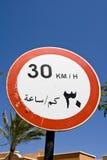 Poteau de signalisation de limitation de vitesse Images stock