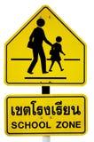 Poteau de signalisation de zone d'école Image stock