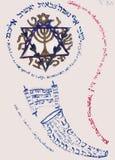 Powitania dla Żydowskiego nowego roku - Rosh brzęczenia Shana Zdjęcie Stock