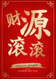 powitanie karciany chiński nowy rok Obraz Stock