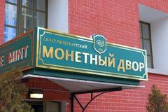 Pozłociści listy na wejściu mennica w St Petersburg Obraz Royalty Free
