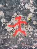 Prähistorisches Stein-Schnitzen Stockfoto