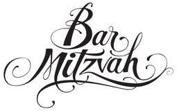 Prętowy Mitzvah royalty ilustracja