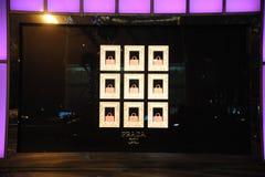 Prada  Fashion Boutique Stock Images