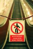 PRAGA, republika czech, 25 Luty, 2018: Znaki Zabrania wejście Łamany eskalator w metrze Zdjęcie Stock