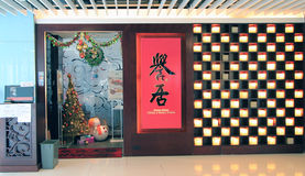 Praise house restaurant in hong kong Royalty Free Stock Photo