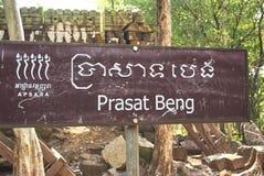 Prasat Beng寺庙吴哥时代 免版税库存照片